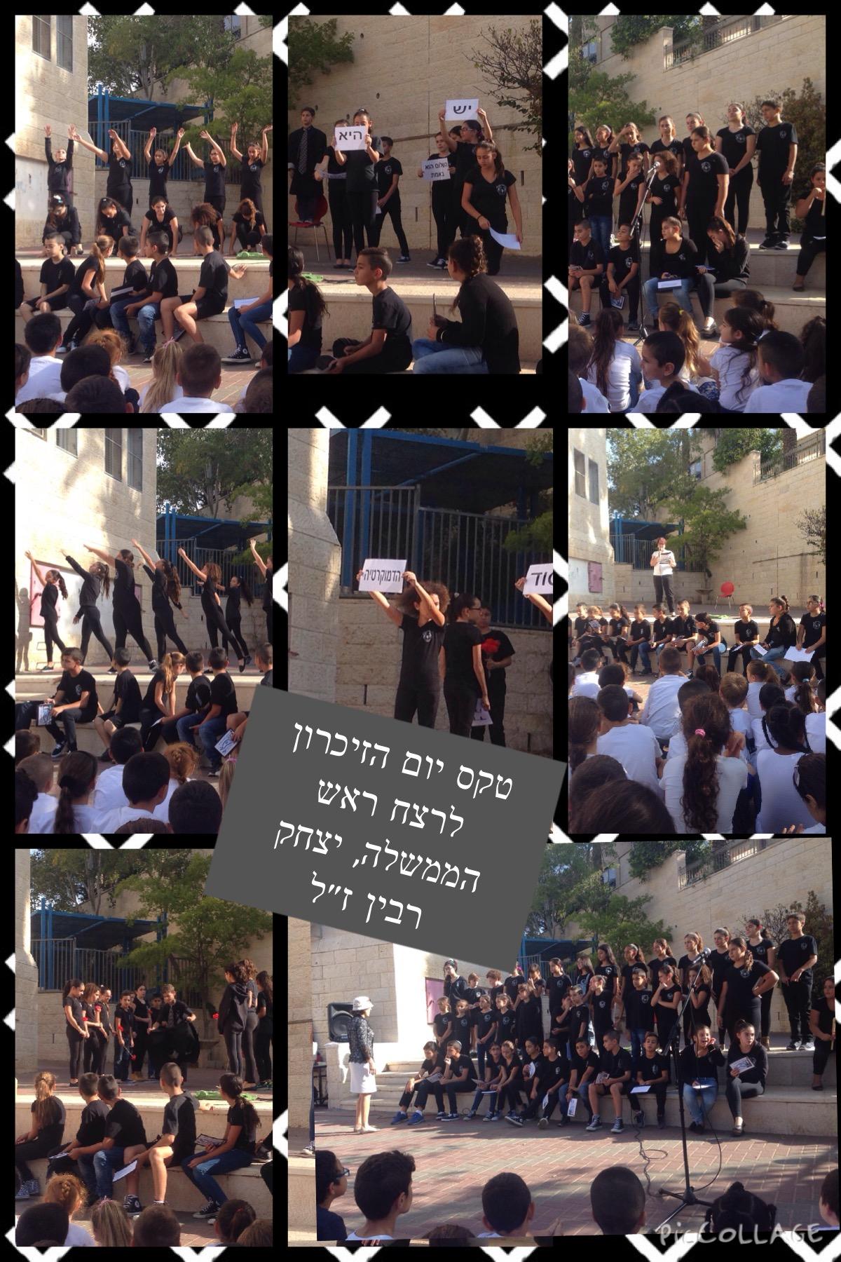 טקס יום הזיכרון לראש הממשלה , יצחק רבין זל