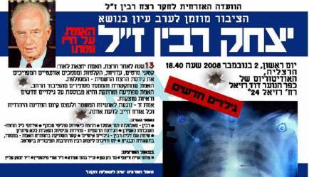 כינוס נובמבר 2008 של הועדה לחקר רצח רבין