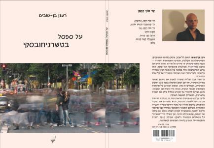 על ספסל בטשרניחובסקי / רענן בן-טובים תצלום הכריכה הקדמית - שלומי ניסים תצלום תמונת פורטרט על הכריכה