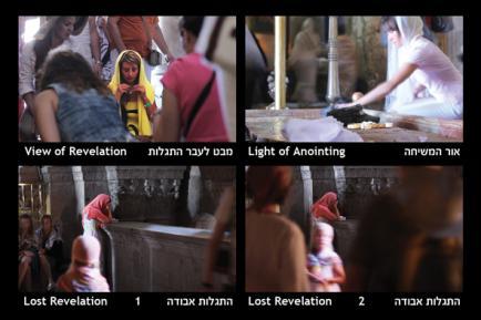 התגלות REVELATION - צילום: רענן בן-טובים  צילומים מתוך תערוכה