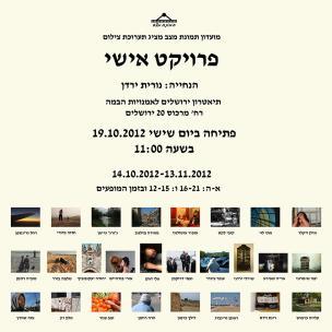 פרויקט אישי 2012